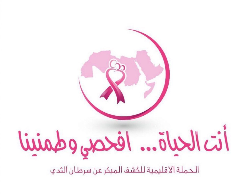 تحت شعار (انتي الحياة – افحصي وطمنينا)..  حملة للكشف المبكر عنسرطانالثديبنجران