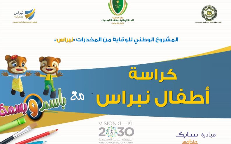 تعليم حائل يقيم برنامج الأسرة والطفل بالتعاون مع (نبراس)