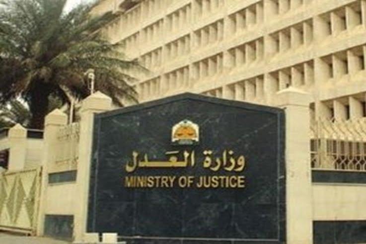 وزارة العدل : محاكم التنفيذ تسترد يوميًا (692 مليون ريال)