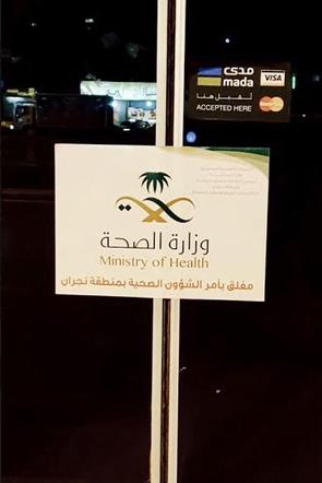 645 جولة رقابية بصحة نجران تغلق مجمعين طبية وترصد مخالفات بمبلغ 234 ألف