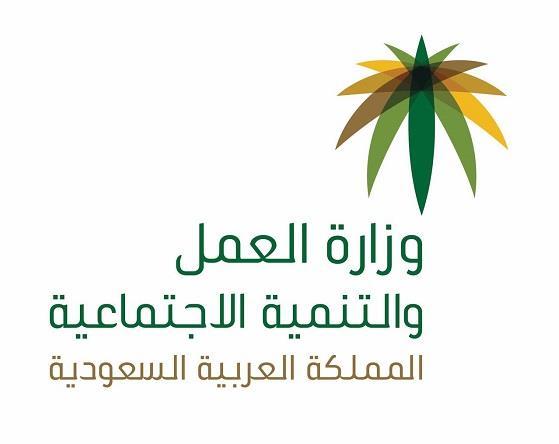 عمل الرياض يتفاعل مع بلاغ ضد شركة تأخرت بصرف مستحقات موظفيها