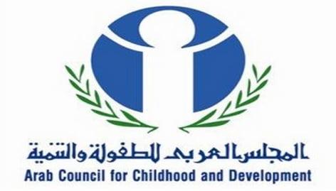 المجلس العربي للطفولة والتنمية يعلن عن جائزة الملك عبد العزيز للبحوث العلمية