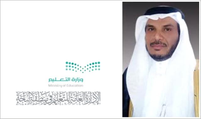 المدير العام لتعليم الباحة يرحب بالمعلمين والمعلمات ويؤكد على رسالتهم السامية