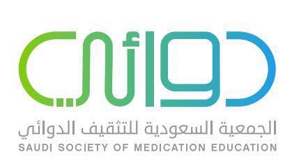 انطلاق أول جمعية للتثقيف الدوائي بالمملكة