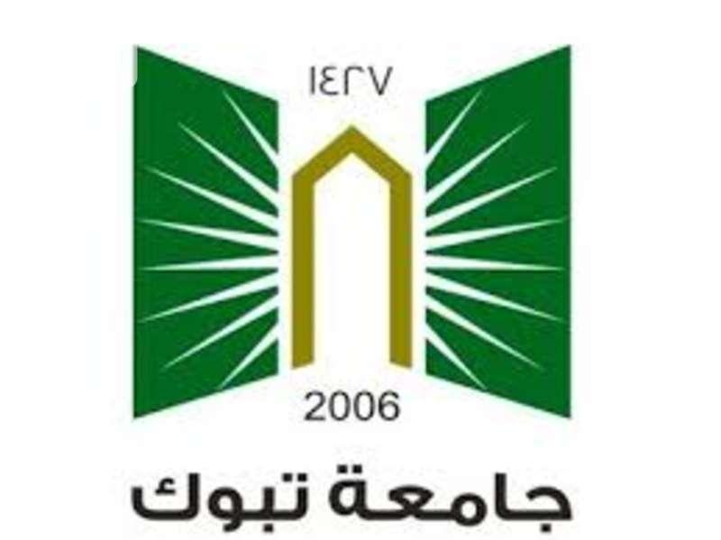 جامعة تبوك تقر كلية للسياحة بمدينة الوجه