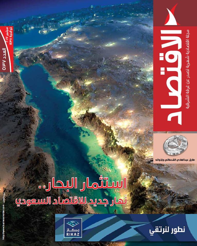خبراء : استثمار البحار .. نهار جديد للاقتصاد السعودي