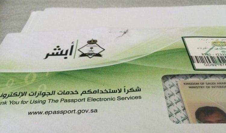 """الجوازات تدشن خدمة توصيل جواز السفر السعودي بعد تجديده آلياً من منصة """" أبشر """" عبر خدمة (واصل )"""