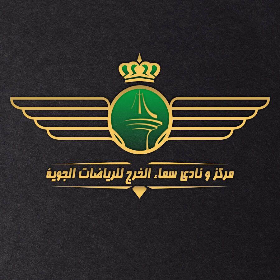 مركز ونادي سماء الخرج للرياضات الجوية يدشن شعاره الجديد ويعلن قرب إفتتاح مقره