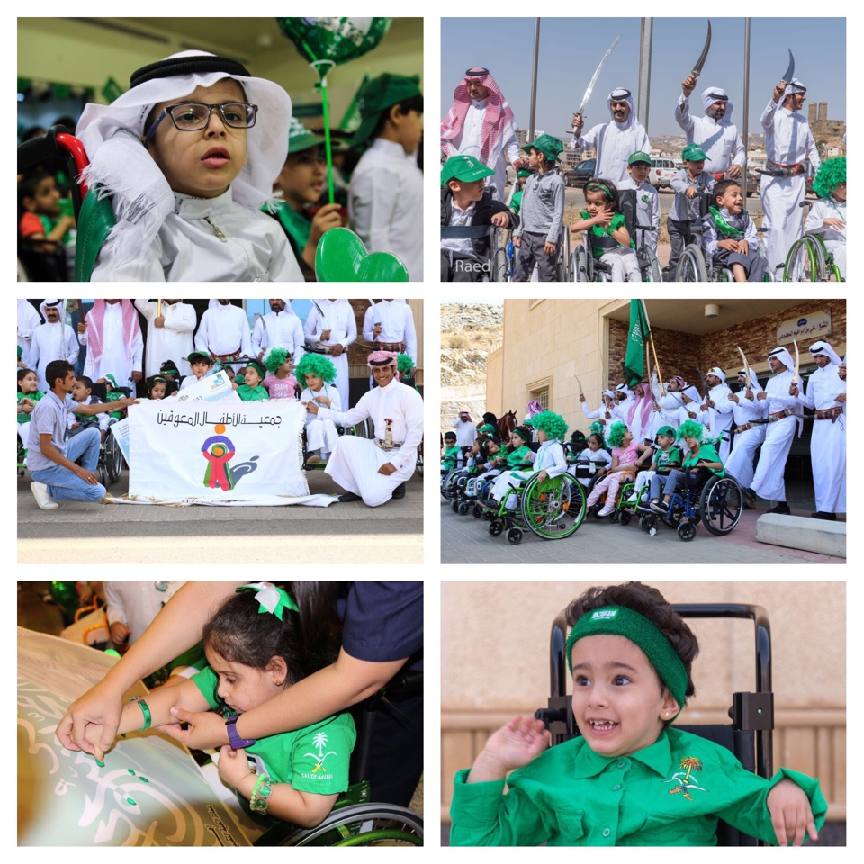 مركز رعاية الأطفال المعوقين بمنطقة الباحة يحتفل باليوم الوطني