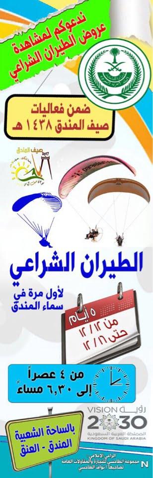 """ضمن فعاليات صيف المندق ٣٨ """"الطيران الشراعي"""" يحلق في سماء المندق ثالث أيام العيد"""