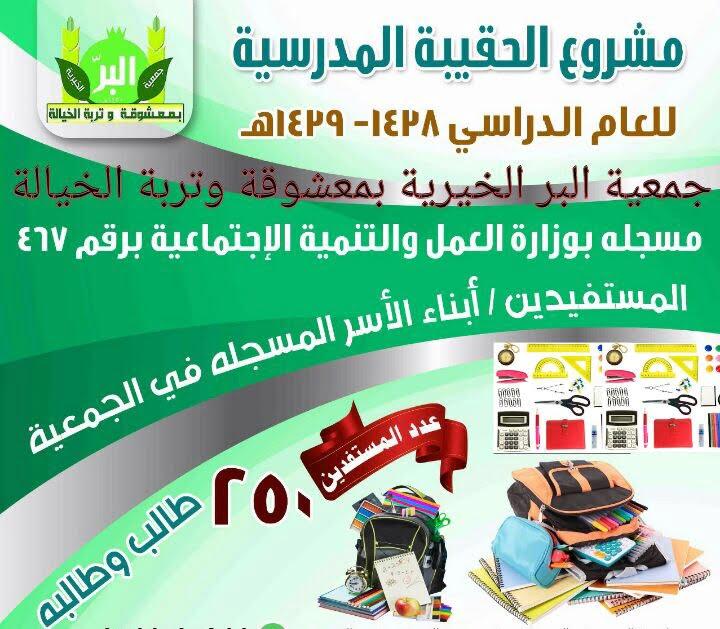 جمعية البر بمعشوقة تنفذ  مشروع الحقيبة المدرسية لتوفير المستلزمات الدراسية كاملة لابناء وبنات المستفيدين