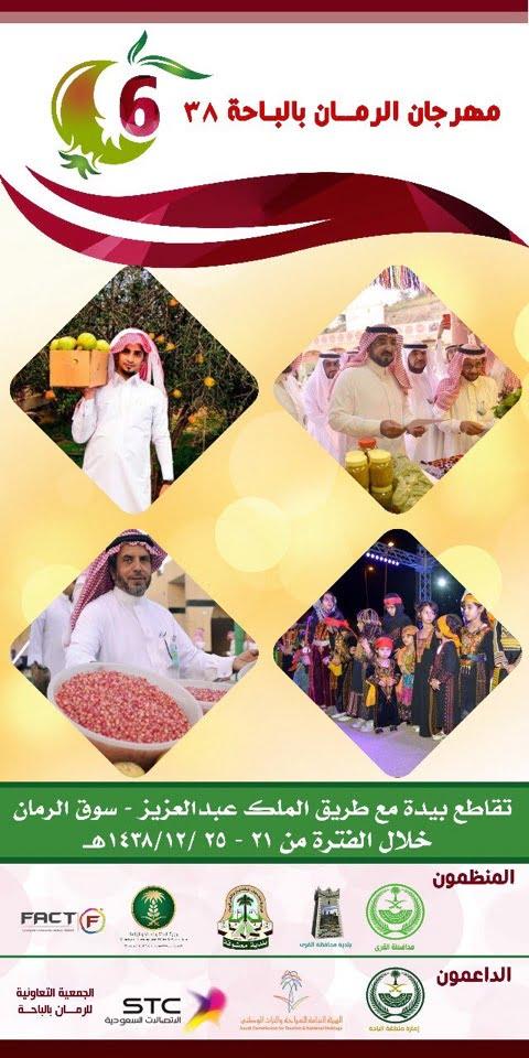 سياحة الباحة تدعم مهرجان الرمان