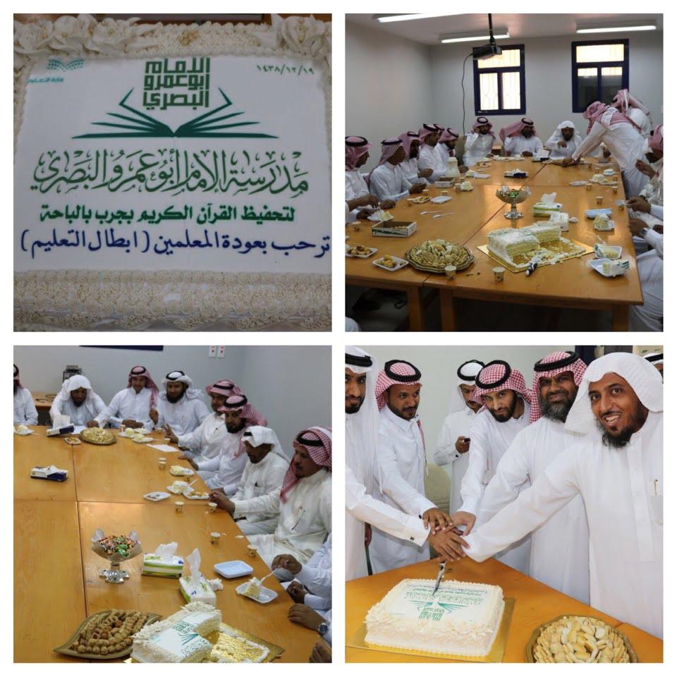مدرسة الامام ابو عمرو البصري لتحفيظ القرآن الكريم بجرب تقيم حفل معايدة لمنسوبيها