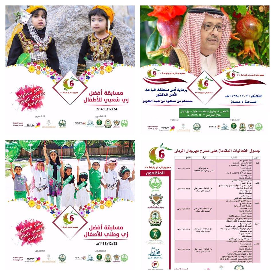 أمير منطقة الباحة يرعى انطلاقة مهرجان الرمان السادس مساء غداً الثلاثاء