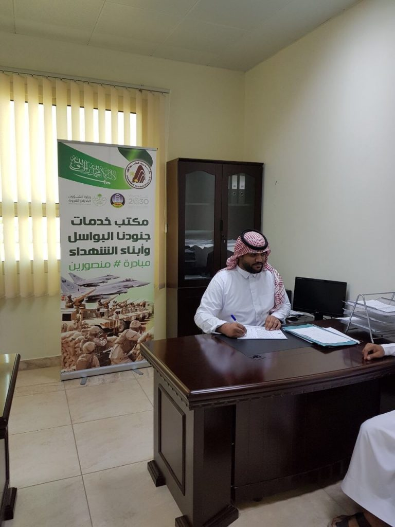 بلدية اشواق بمنطقة تبوك تخصص مكتب لخدمة جنودنا البواسل وأبناء الشهداء