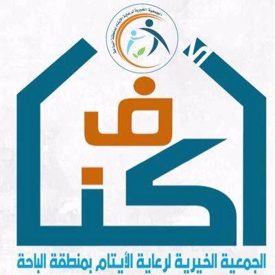 """أكثر من 430 طالب وطالبة من أبناء جمعية """"أكناف"""" للإيتام يستفيدون من الحقيبة المدرسية"""