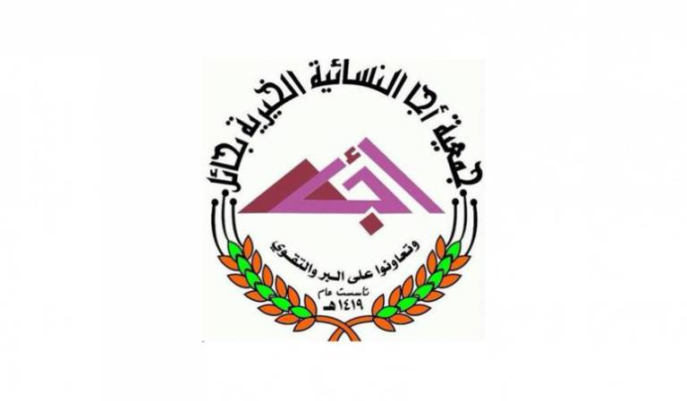 بمناسبة اليوم الوطني.. جمعية أجا بحائل تنظم احتفالاً بالتعاون مع هيئة الطيران المدني