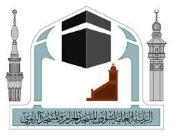 رئاسة المسجد النبوي بالمدينة المنورة تقدم هدايا للحجاج والزوار