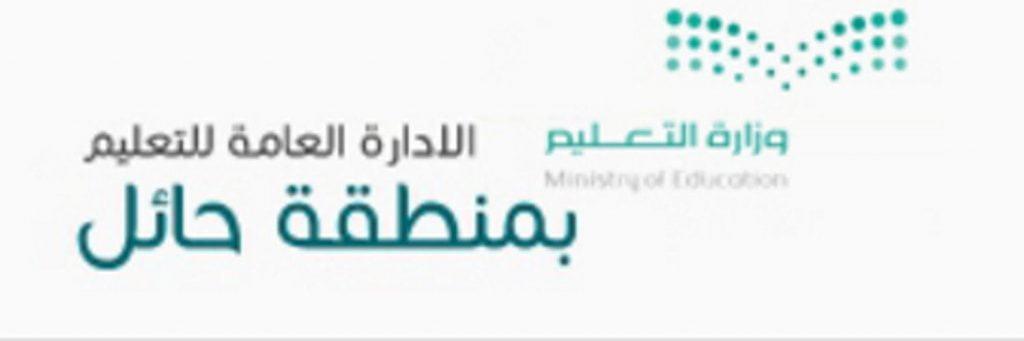 تعليم حائل يحدد موعد الحضور والإصطفاف الصباحي لمدارس المنطقة