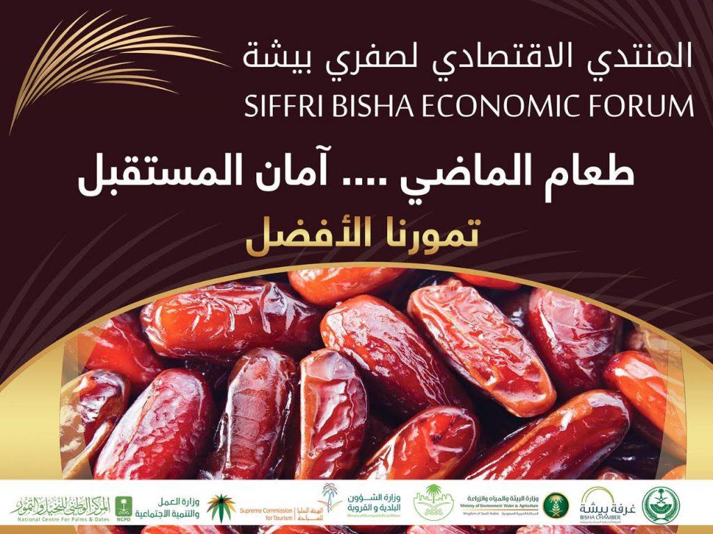 سوق التمور في محافظة بيشة يستقبل ٥٠٪ من الإنتاج للعام الحالي