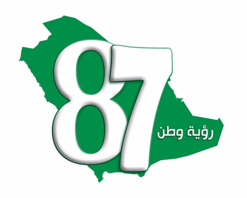 """تحت شعار""""رؤية وطن"""" تعليم تبوك ينفذ 28 فعالية بمناسبة اليوم الوطني 87"""