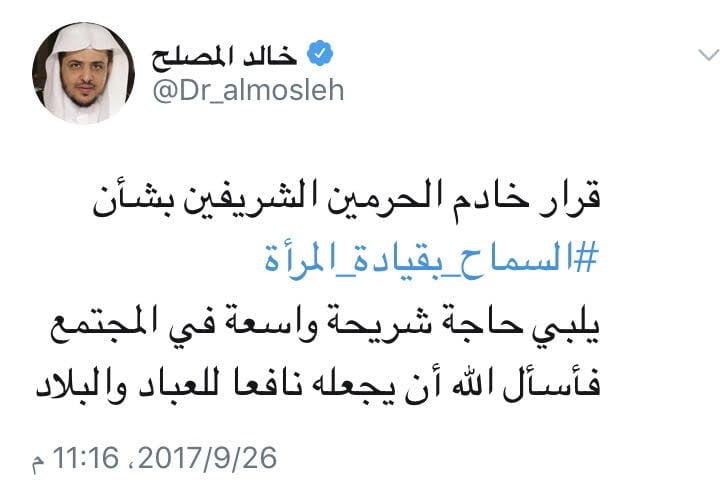 مشرف فرع الإفتاء بالقصيم: قيادة المرأة للسيارة تلبي حاجة المجتمع