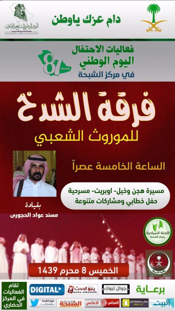 رئيس بلدية الشبحة ورئيس المركز :  أكملنا الاستعدادات اللازمة للاحتفال بذكرى اليوم الوطني الخميس