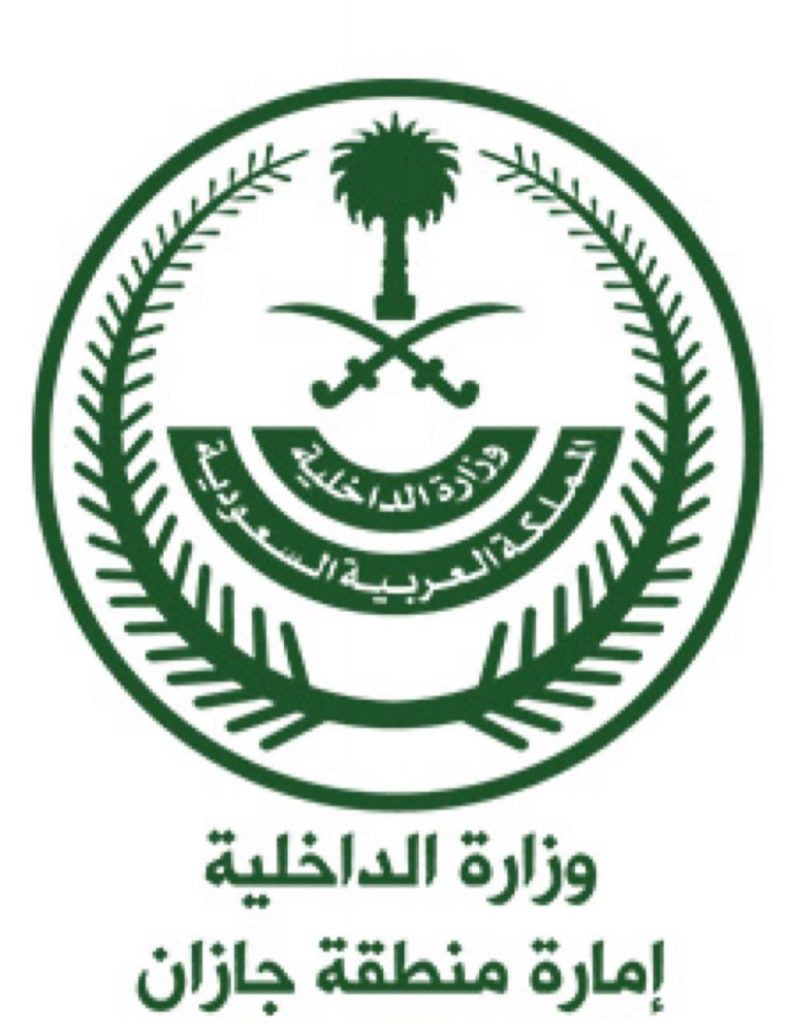 إمارة جازان تفند في بيان صحفي .. محفر وادي خلب نظامي ويخدم مشروع حكومي