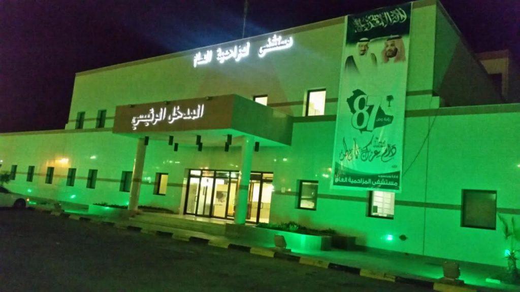 مستشفى المزاحمية يحتفل باليوم الوطني