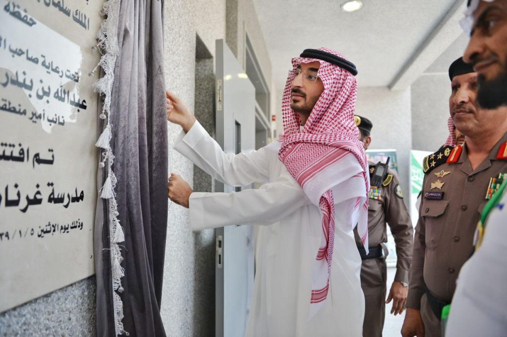 نائب أمير مكة يفتتح 26 مشروعا تعليميا بالعاصمة المقدسة