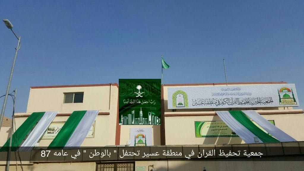 جمعية تحفيظ القران الكريم في منطقة عسير تحتفل بالوطن الغالي في عامه 87