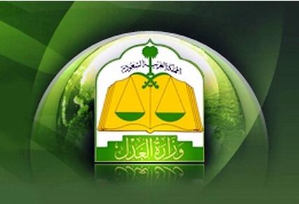 «العدل» تأمر بطرح أكبر المساحات البيضاء المتبقية بمركز مكة في المزاد