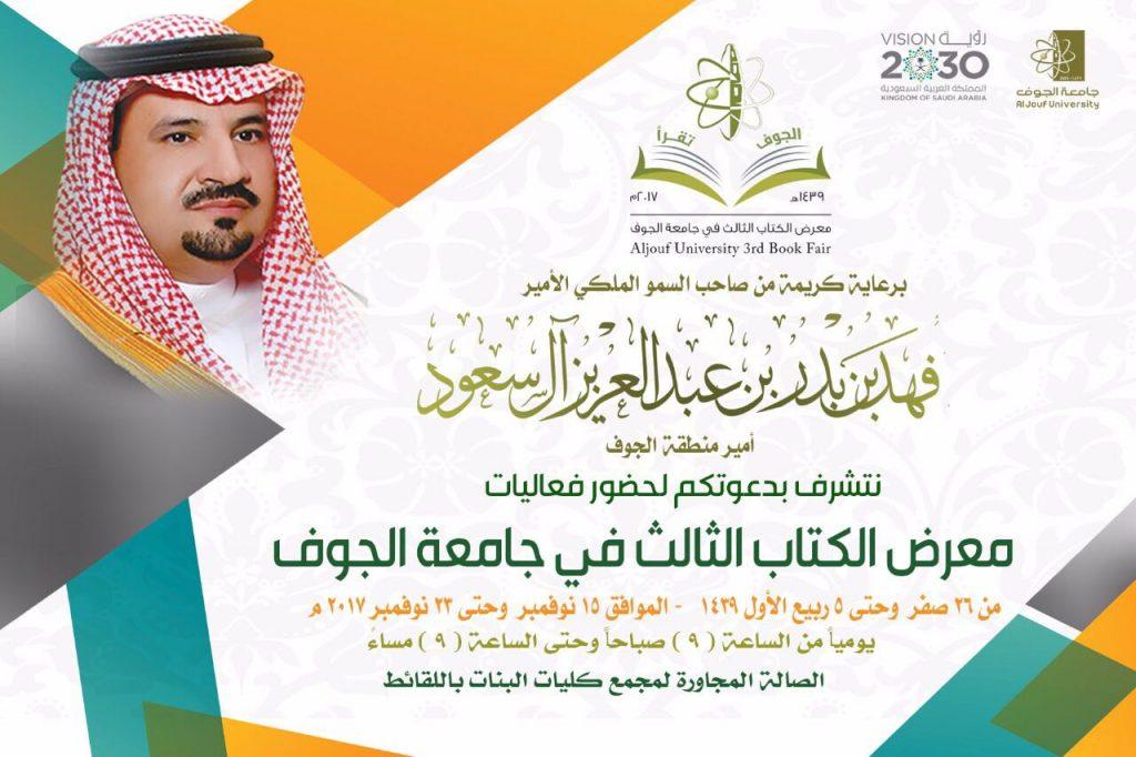جامعة الجوف تستعد لإقامة معرض الكتاب الثالث
