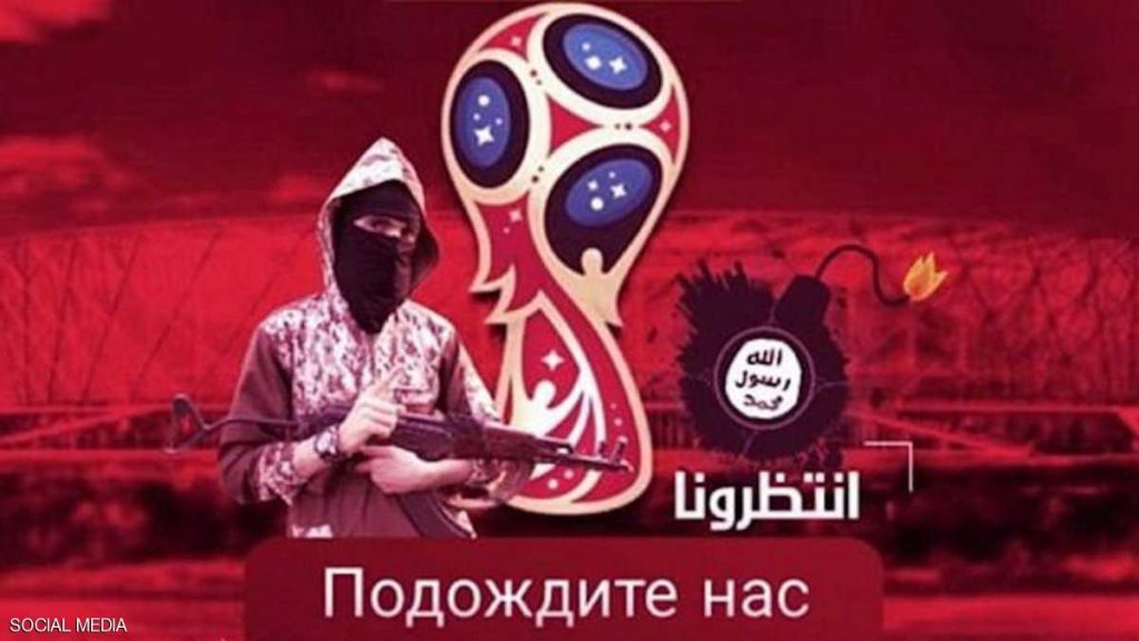 "تهديد ""داعشي"": انتظروا هجماتنا في مونديال روسيا"