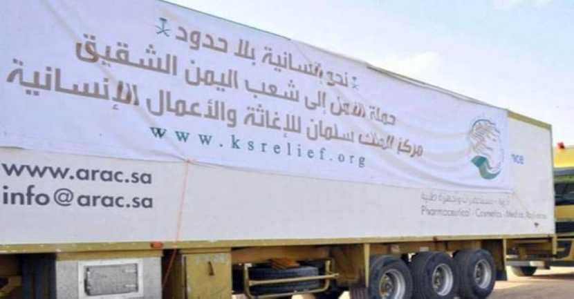 مركز الملك سلمان يقدم مساعدات لليمن بحوالي 710 مليون دولار