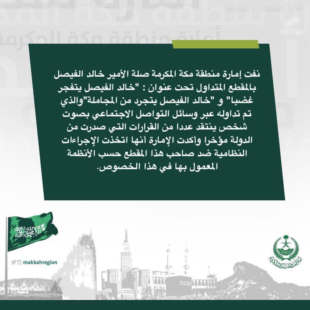 """إمارة مكة تنفي صلة الأمير خالد الفيصل بالمقطع المتداول تحت عنوان """" خالد الفيصل يتفجر غضباً"""""""