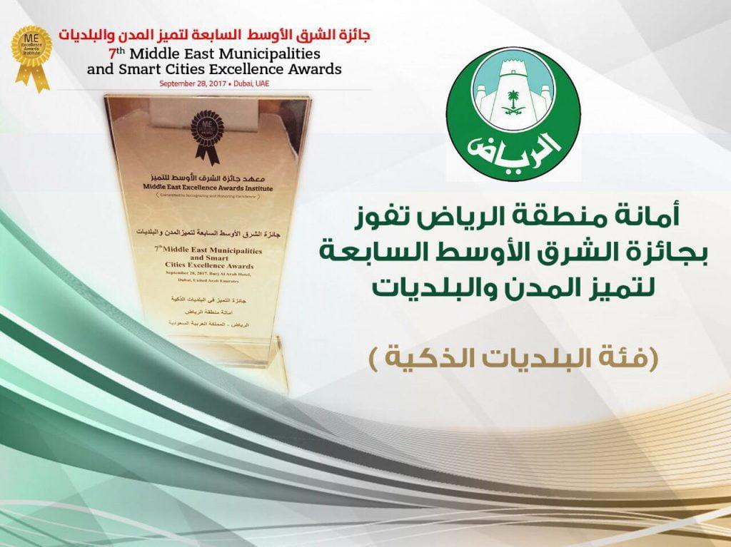 امانة منطقة الرياض تنال جائزة الشرق الأوسط للتميز