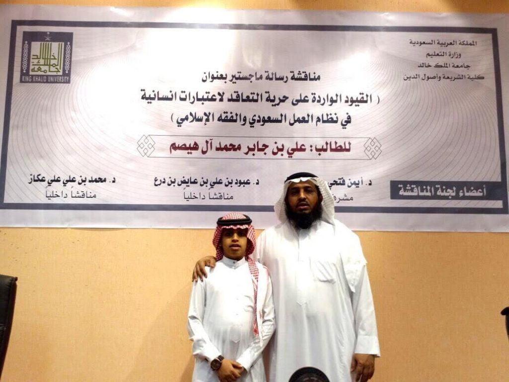 """""""آل هيصم"""" يحصل على الماجستير في القانون من جامعة الملك خالد بامتياز"""