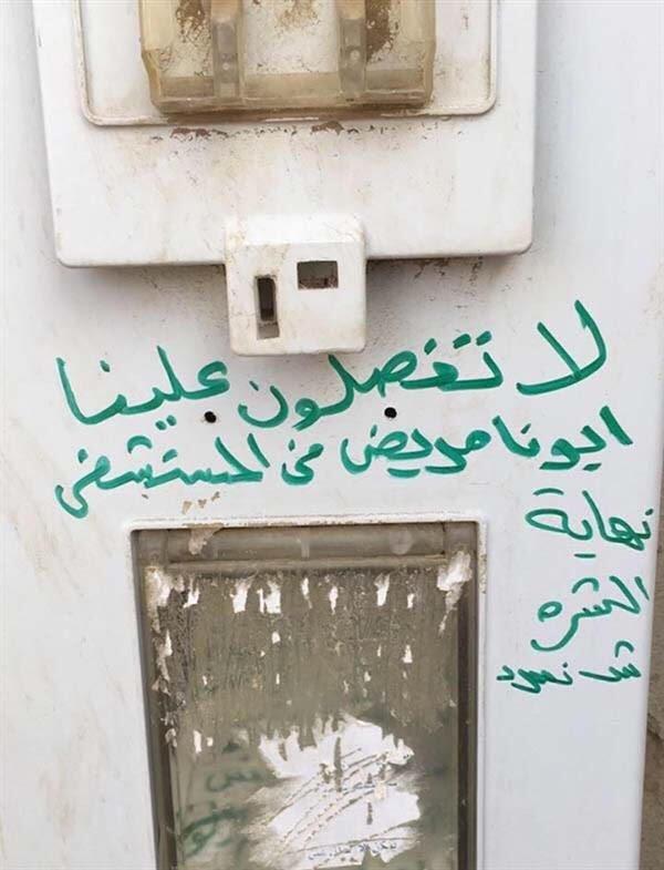 """مغردون يتداولون صورة لأحد عدادات الكهرباء كتب عليها جملة """" لا تفصل علينا أبونا في المستشفى وبنسدد آخر الشهر"""""""