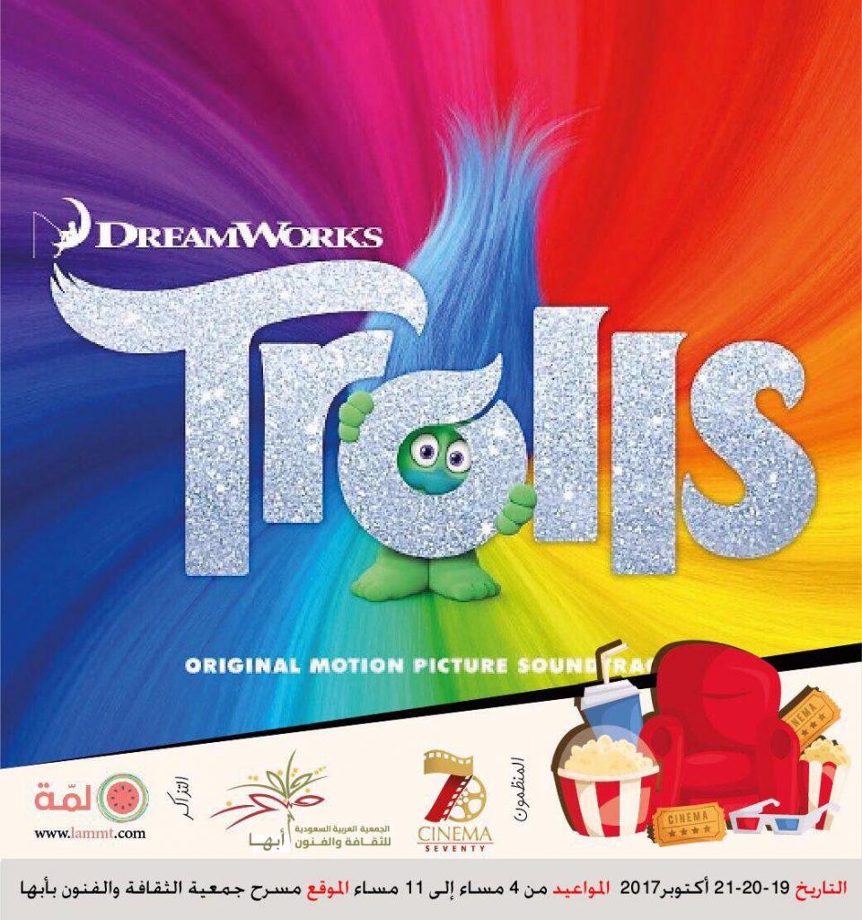 ثقافة وفنون أبها تبدأ عروض الأفلام المخصصة للطفل والعائلة ابتداء من الخميس القادم