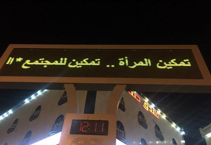 أمانة نجران تشارك في الحملة الوطنية تمكين المرأه