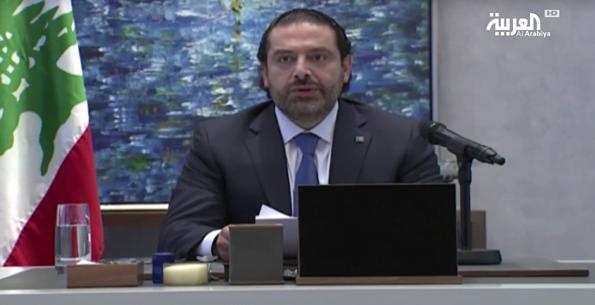 الحريري: سبق لـ إيران أن تفاخرت بسيطرتها على قرارات عواصم عربية.. وتدخل حزب الله تسبب لنا في مشكلات جمة