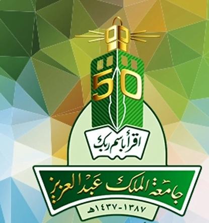 توفر وظائف أكاديمية في جامعة الملك عبدالعزيز بجدة