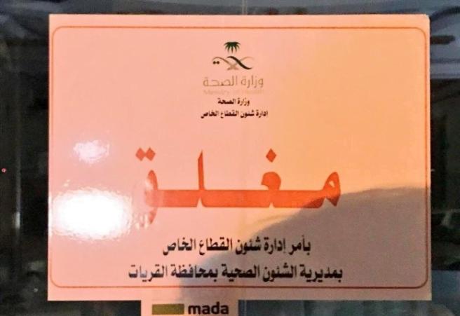 «الصحة» تغلق عدد من المجمعات والمستوصفات الطبية بالقريات