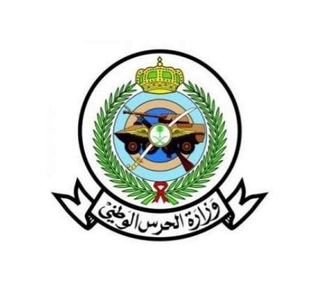 «الحرس الوطني» تعلن إستمرار التقديم على الوظائف الشاغرة
