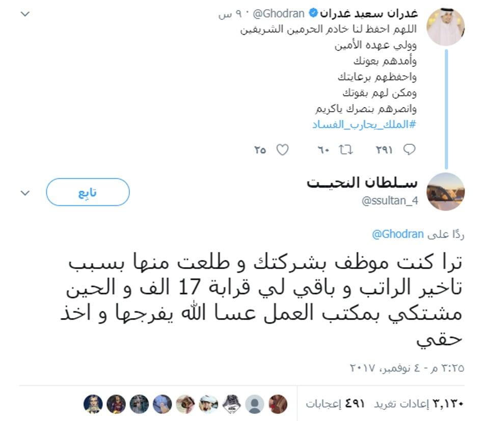 تورط رجل أعمال بعد تغريدة مؤيدة لقرارات خادم الحرمين الشريفين