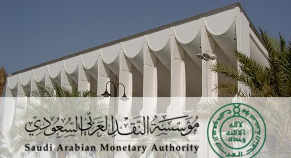 مؤسسة النقد توقف شركة أبناء صالح حسين العمودي للصرافة من مزاولة أعمالها