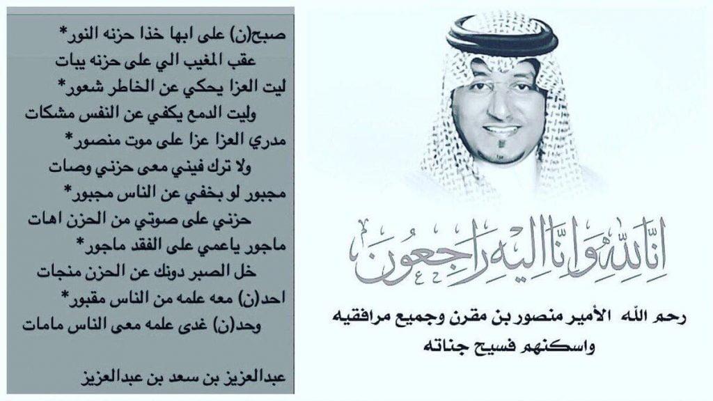 """في قصيدة باكية.. أمير حائل راثيا """"منصور بن مقرن"""": """"ليت الدمع يكفي عن النفس مشكات"""""""
