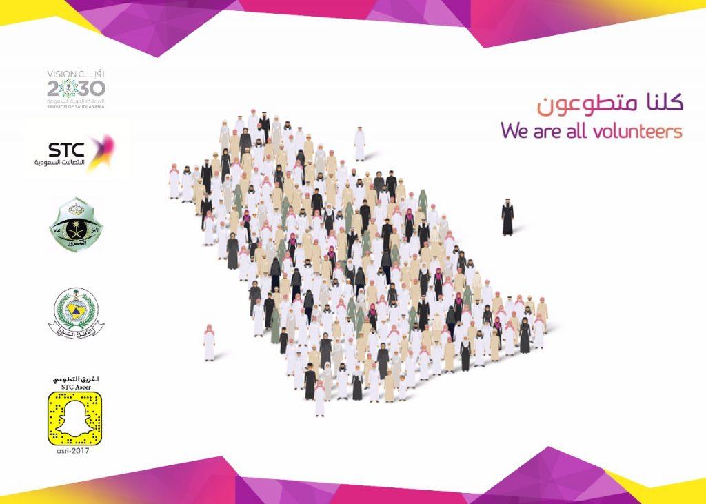 الاتصالات السعودية بعسير تطلق أول عمل للفريق التطوعي بالشركة