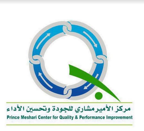 اختتام الورشة التدريبية النسائية الأولى (الجودة من التنظير إلى التطبيق) بمركز الأمير مشاري للجودة وتحسين الأداء